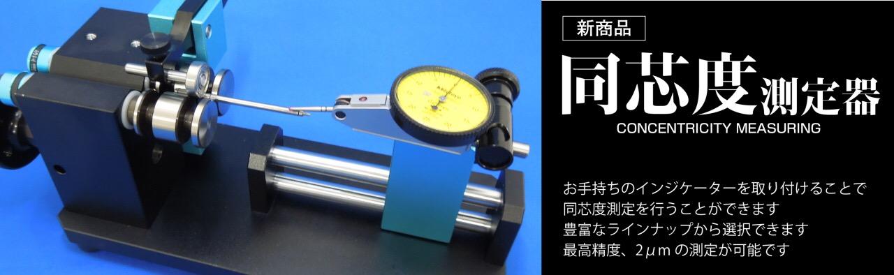 同芯度測定器