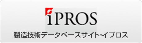 製造技術データベースサイト・イプロス