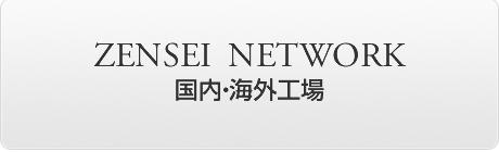 ZENSEI NETWORK 国内・海外工場