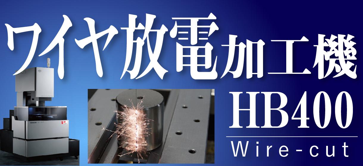 ワイヤ放電加工機
